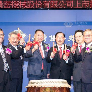 IPO on the Taiwan Stock Exchange Market